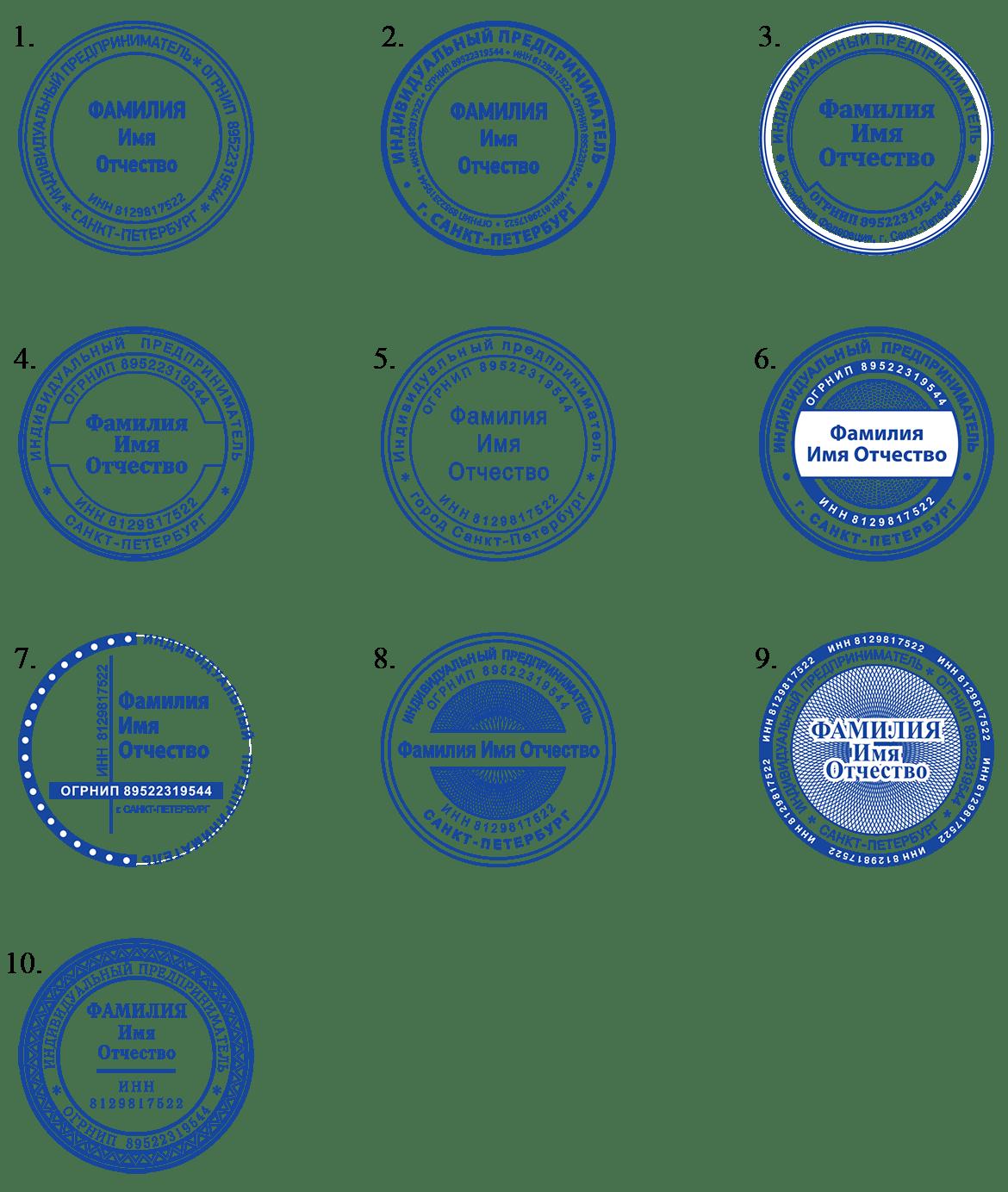 Образцы для печатей ИП