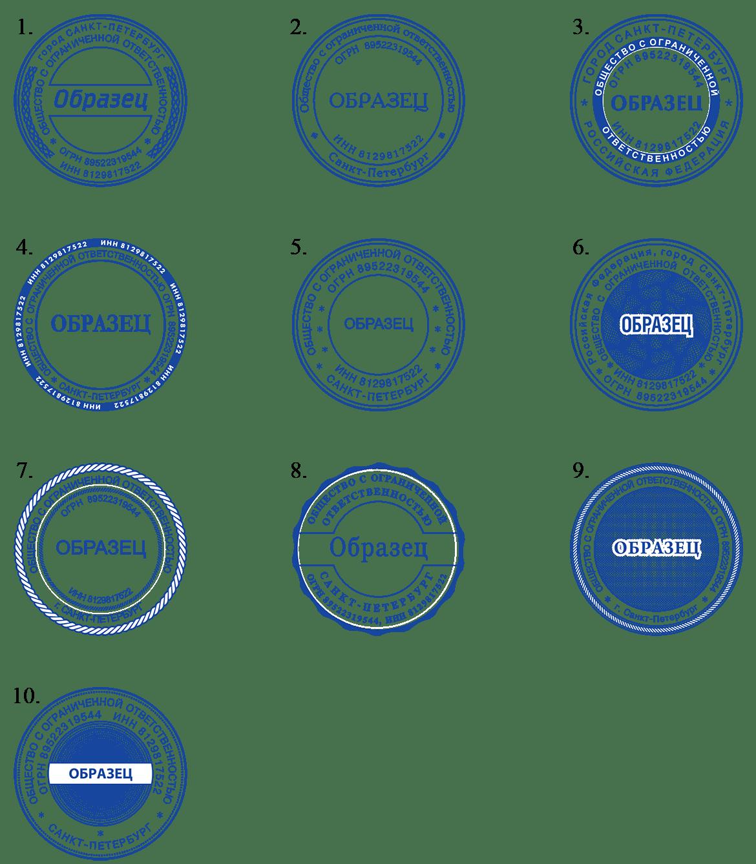 Образец печатей для ООО