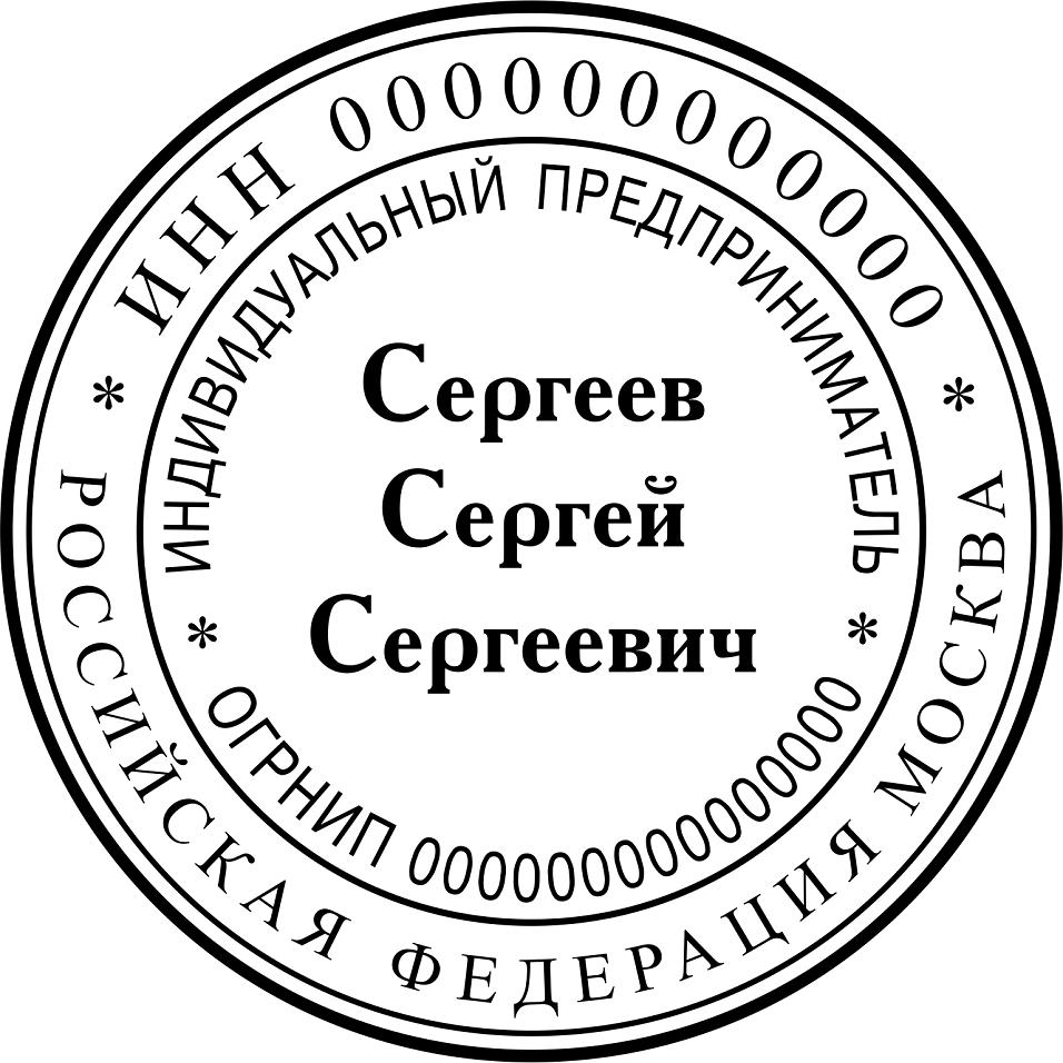 Печать ип