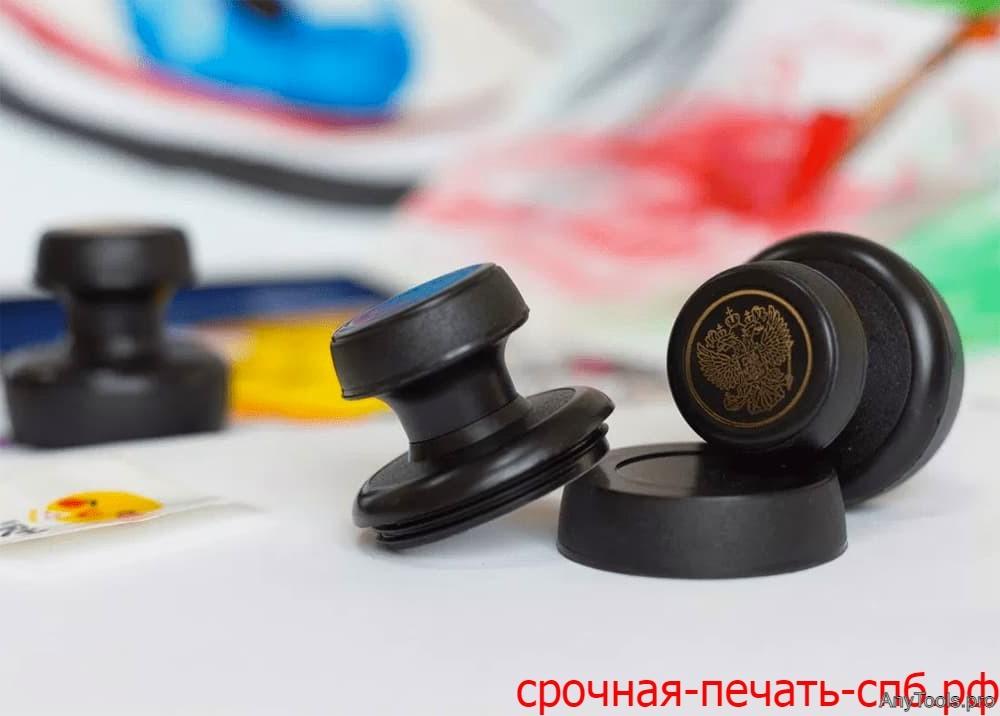 Изготовление печатей и штампов СПб