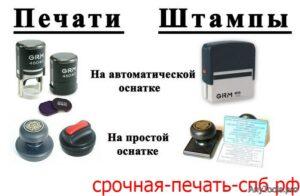 Заказать печать СПб