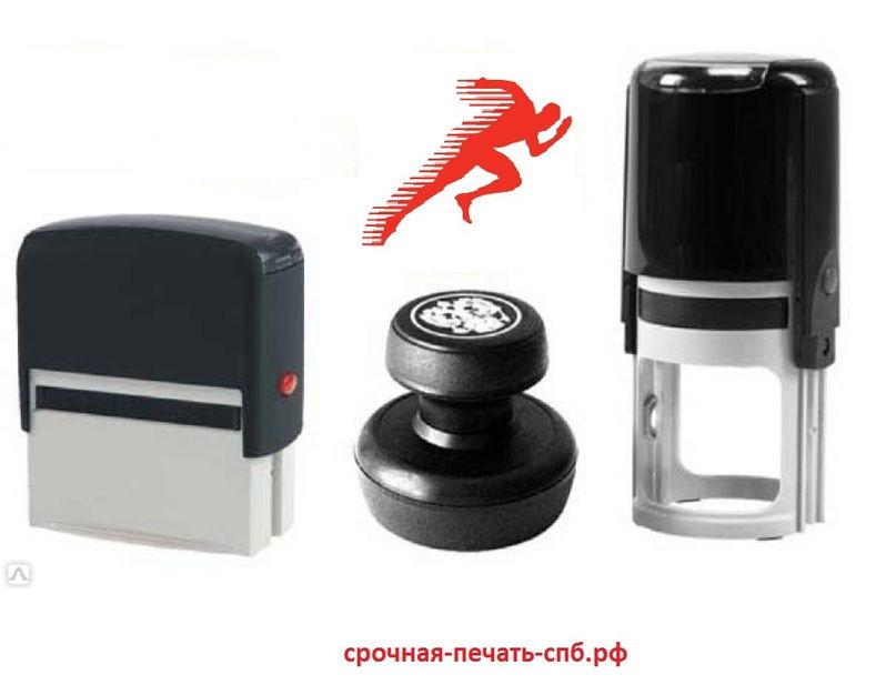 Изготовление печати и штампа в СПб