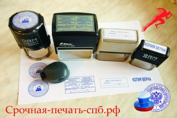 Печать в СПб